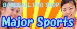メジャースポーツ(スポーツインナー)