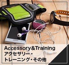 Accessory & Training