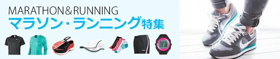 マラソン・ランニング特集 MARATHON & RUNNING