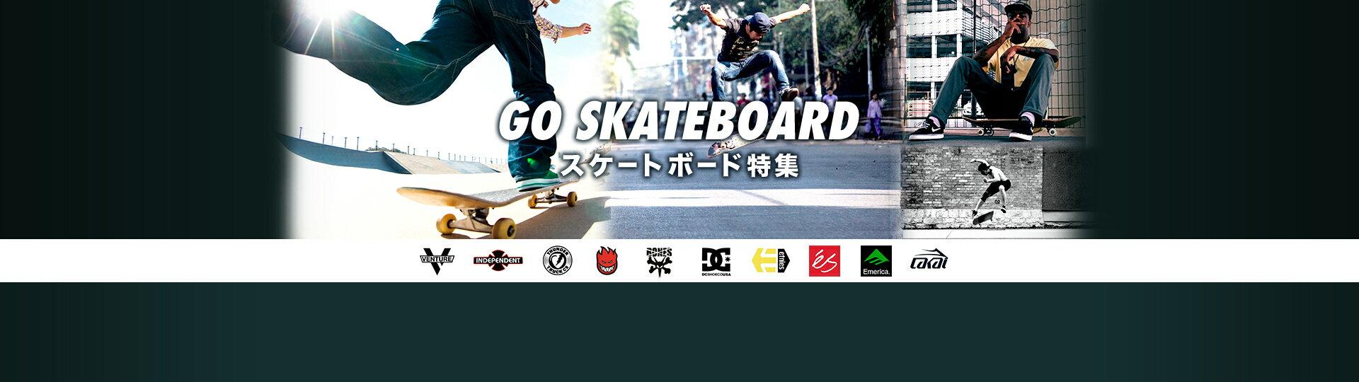 GO SKATEBOARD|スケートボード特集