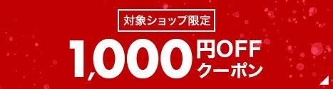 対象ショップ限定 1,000円OFFクーポン