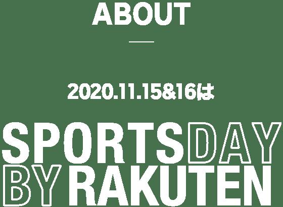 2020.11.15 & 16は SPORTSDAY BY RAKUTEN