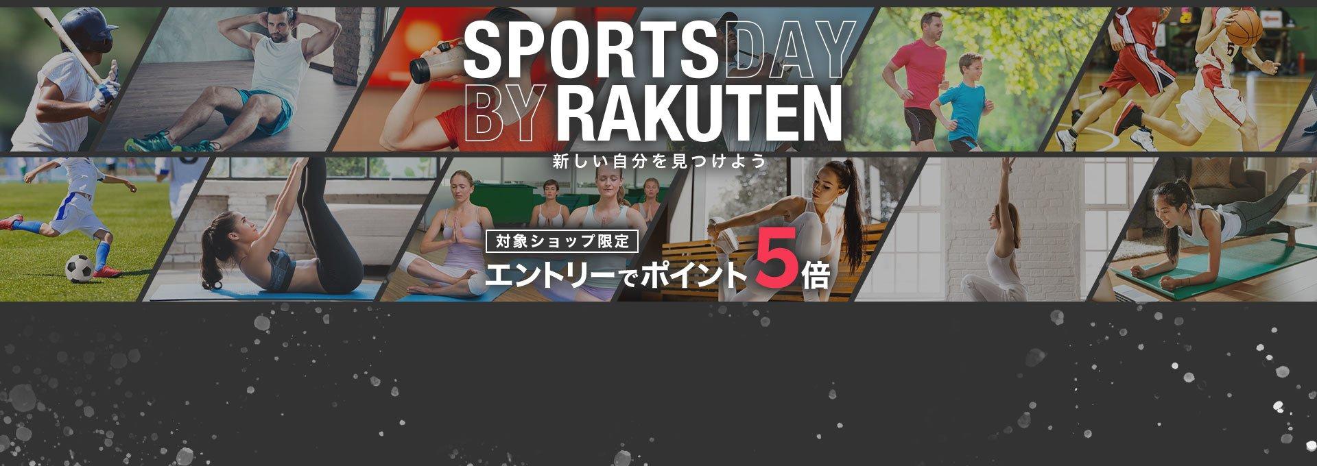 SPORTS DAY BY RAKUTEN
