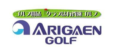 ゴルフ用品、クラブは有賀園ゴルフ