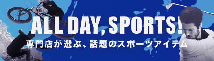 ALL DAY SPORTS