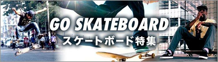 スケートボード特集