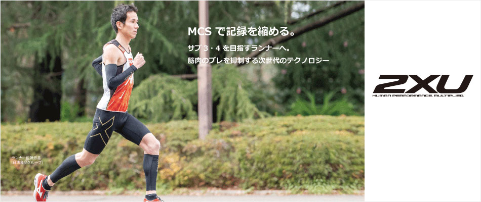 2XU MCSランニング コンプレッションタイツ