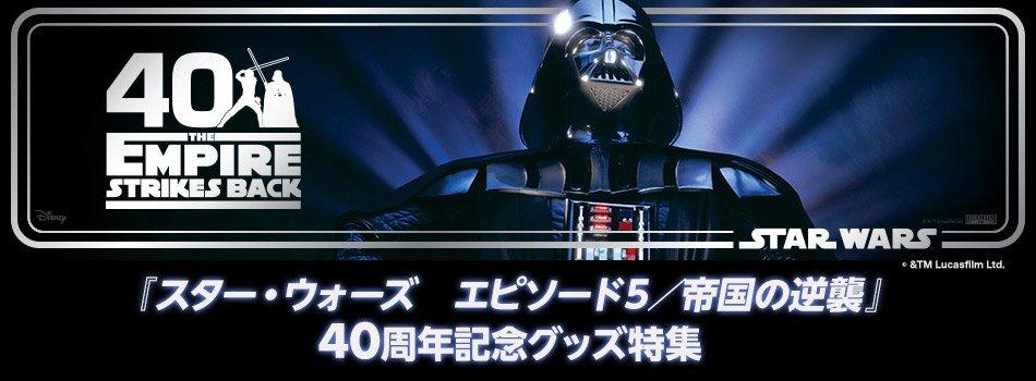 『スター・ウォーズ エピソード5/帝国の逆襲』40周年記念グッズ特集