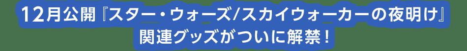12月公開『スター・ウォーズ/スカイウォーカーの夜明け』関連グッズがついに解禁!
