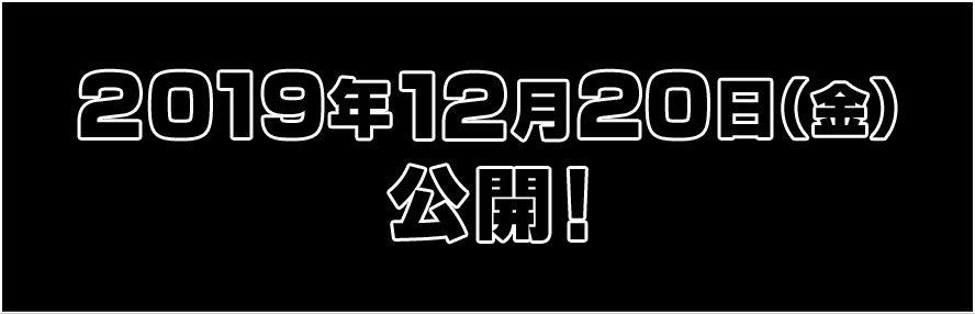 2019年12月20日(金)公開!