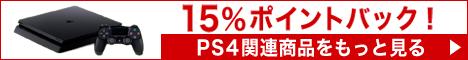 PS4関連商品をもっと見る