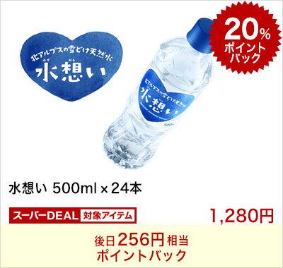 水想い 500ml×24本