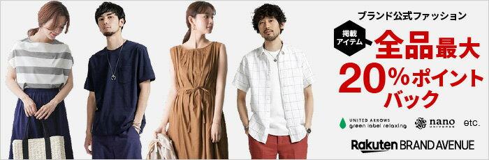 人気ファッションブランドが最大20%ポイントバック