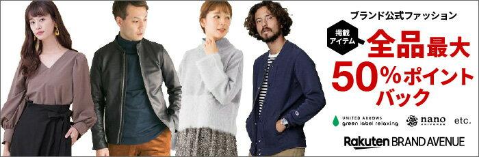 人気ファッションブランドが最大50%ポイントバック