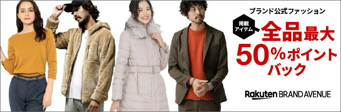 人気ファッションブランド最大50%ポイントバック