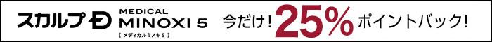 メディカルミノキ5