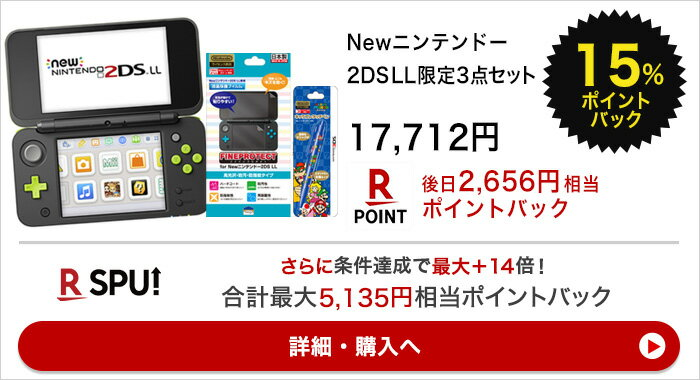 New2DS LL