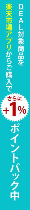 アプリからのご購入で+1%ポイントバック