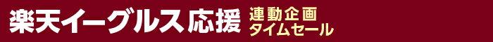 楽天イーグルス応援連動タイムセール画像