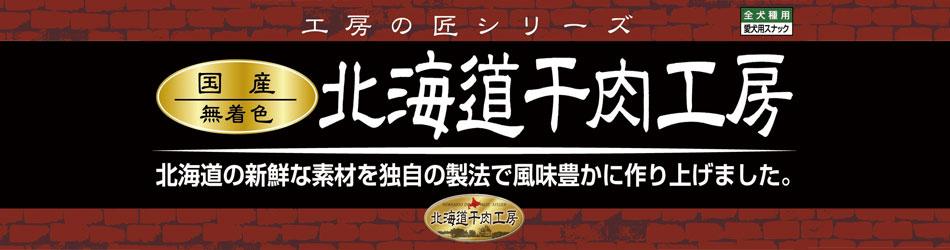 北海道干肉工房