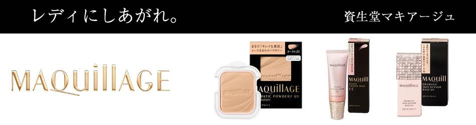 MAQuillAGE(マキアージュ)