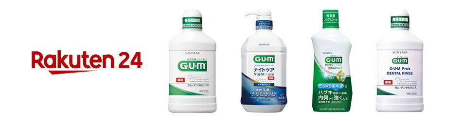 G・U・M(ガム)
