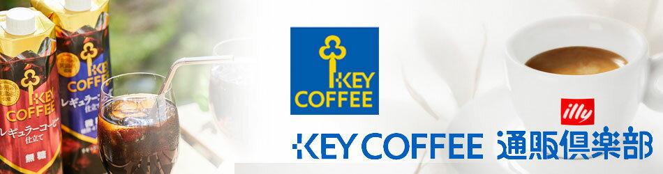 KEY COFFEE通販倶楽部