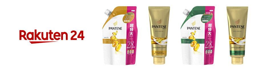 Pantene(パンテーン)