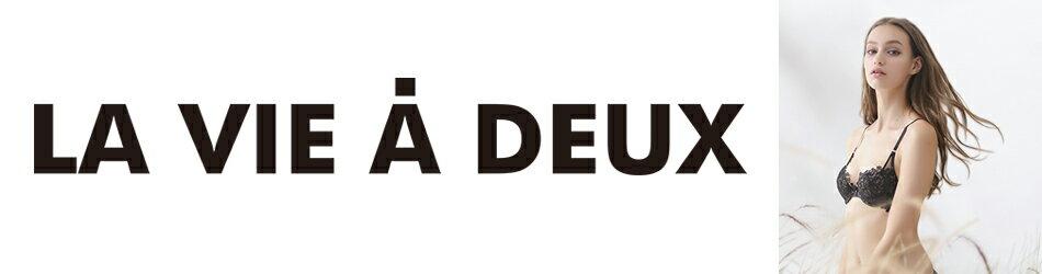 LA VIE A DEUX(ラヴィアドゥ)