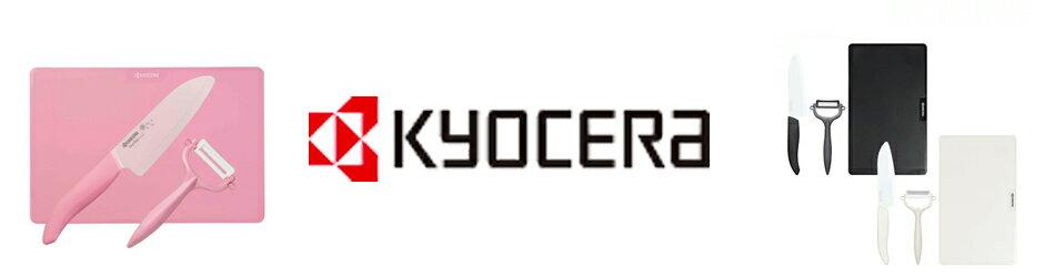 KYOCERA KITCHEN STORE