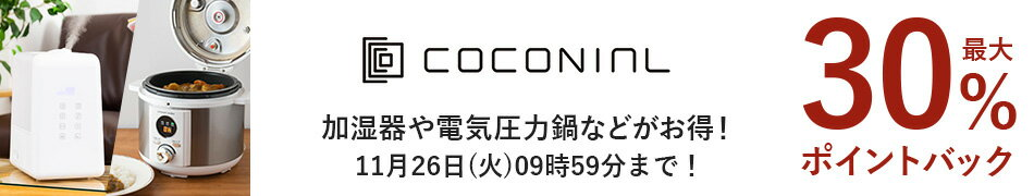 coconial