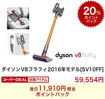 ダイソン V8 フラフィ 2016年モデル