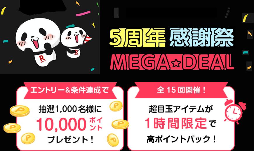 楽天スーパーDEAL 5周年感謝祭!MEGA★DEAL