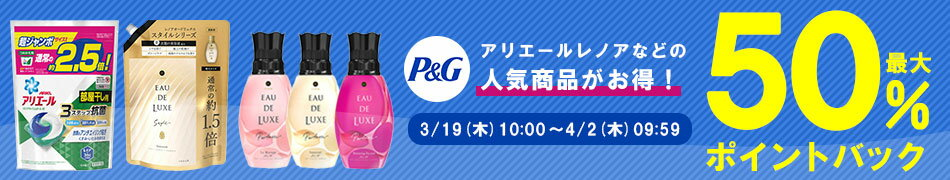 P&Gの人気商品が最大40%ポイントバック