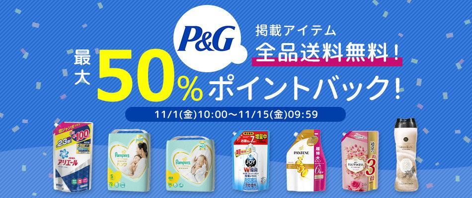 掲載アイテム全品送料無料!P&Gの商品が最大50%ポイントバック