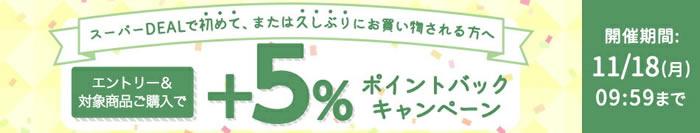スーパーDEALで初めて、または久しぶりにお買い物される方限定!エントリー&対象商品ご購入で+5%ポイントバック