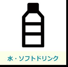 水・ソフトドリンク