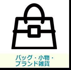 バッグ・小物・ブランド雑貨