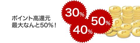 ポイント高還元最大なんと50%!