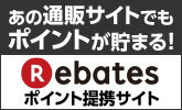 Rebates(ポイント提携サイト)