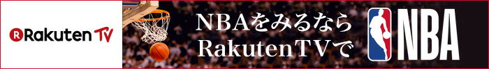 NBAをLIVE配信!