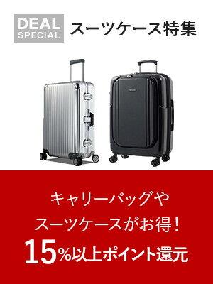 スーツケース専門店FKIKAKU