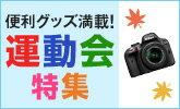 カメラなどの運動会に役立つ便利グッズが満載!