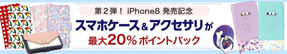 iPhone8特集