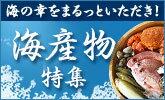 旬の海産物を全国からお取り寄せしよう!