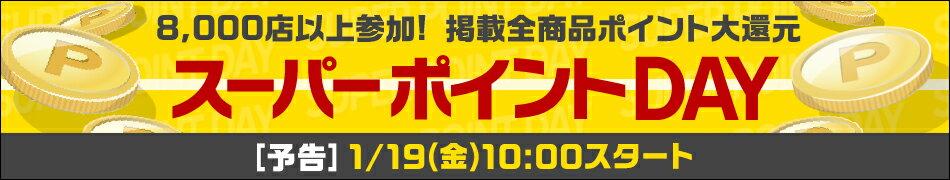1/19(金)10時スタート!掲載全商品ポイント大還元