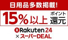 rakuten24 日用品が多数掲載15%以上ポイントバック