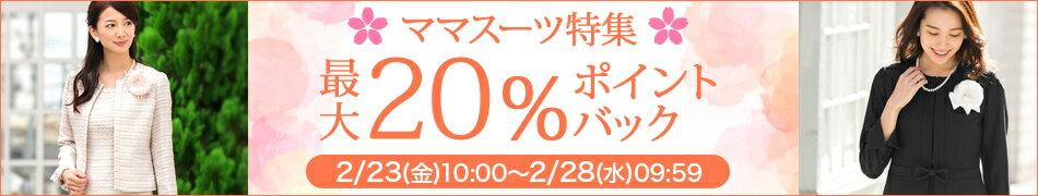 ママスーツ特集!最大20%ポイントバック