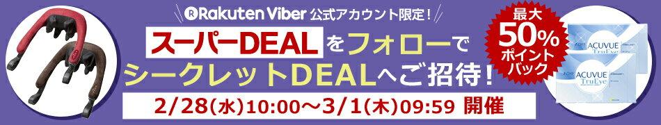 ポイント高還元の目玉商品が続々!ViberシークレットDEAL