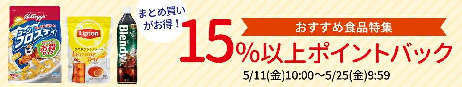 ブレンディ、ケロッグなどが15%以上ポイントバック!